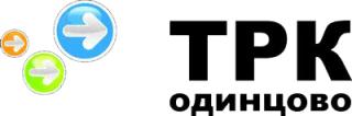 ЦЕНТР ТЕЛЕРАДИОКОМПАНИИ ОДИНЦОВО